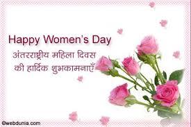 अन्तरराष्ट्रीय महिला दिवस