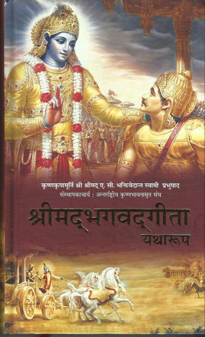 History of Krishna Bhagavadgita