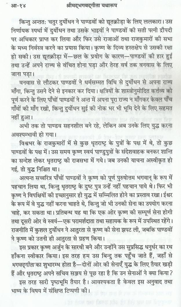 History of Krishna Bhagavad gita